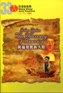 'Johan Padan and the Discovery of America'  a Hong Kong, 2005
